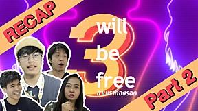 ซีรีส์ไทยไปไกลแล้วจ้ะแม่ | 3 Will Be Free สามเราต้องรอด [RECAP]