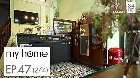 My home4 l รีโนเวทตึกแถวให้กลายเป็นที่พักผ่อน   EP.47 [2\/4]