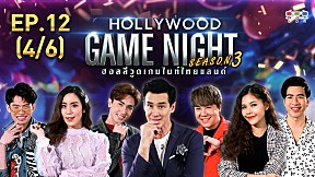 HOLLYWOOD GAME NIGHT THAILAND S.3 | EP.12 [4\/6]