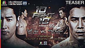10 Fight 10   5 ส.ค. 62   TEASER