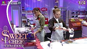 Sweet Chef Thailand | EP.09 รอบ Double Baker | Romeo & Juliet | 4 ส.ค. 62 [1\/4]