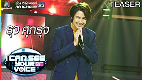 I Can See Your Voice Thailand | รุจ ศุภรุจ | 7 ส.ค. 62 TEASER