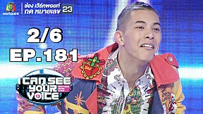 I Can See Your Voice -TH | EP.181 | รุจ ศุภรุจ | 7 ส.ค. 62 [2\/6]