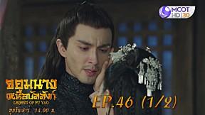 จอมนางเหนือบัลลังก์ (Legend of Fuyao) EP.46 (1\/2)