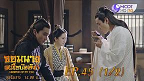 จอมนางเหนือบัลลังก์ (Legend of Fuyao) EP.45 (1\/2)