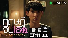 ทฤษฎีจีบเธอ Theory of Love   EP.11 [1\/4]