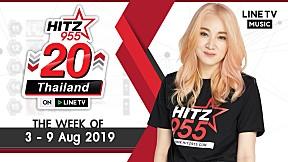 HITZ 20 Thailand Weekly Update | 2019-08-11