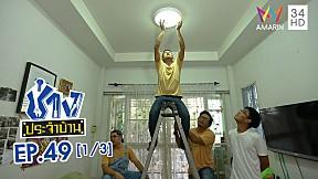 ช่างประจำบ้าน | แก้ปัญหาไฟบ้านไม่ติด | EP.49 [1\/3]