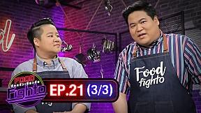 Food Fighto ศึกครัวเดียวกัน   EP.21 [3\/3]