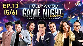 HOLLYWOOD GAME NIGHT THAILAND S.3 | EP.13  [5\/6]