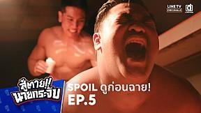 SPOIL คลุกวงในนักมวย | สู้ตาย!! นายกระจับ EP.5