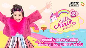 Little Nirin Season 2 [Official Teaser]