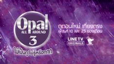 Opal All Around Season 3 ไม่เป็นกู ไม่รู้หร๊อกกก [Official Teaser]