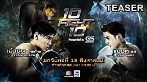 10 Fight 10   12 ส.ค. 62   TEASER