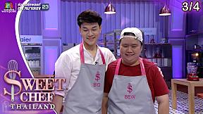 Sweet Chef Thailand | EP.10 รอบ Double Baker | ดอกมะลิ | 12 ส.ค. 62 [3\/4]