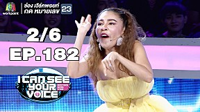 I Can See Your Voice -TH   EP.182   ตอง ภัครมัย   14 ส.ค. 62 [2\/6]