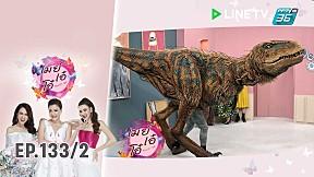 เมย์ เอ๋ โอ๋ Mama's talk | คุณพ่อเซอร์ไพรส์ลูกสาว แต่งชุดไดโนเสาร์ไปรับที่โรงเรียน | 14 ส.ค. 62 (2\/3)