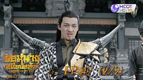 จอมนางเหนือบัลลังก์ (Legend of Fuyao) EP.47 (2\/2)