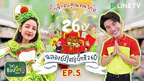 วิชาช้อปบิ๊กซี | EP.5 บิ๊กซีขอบคุณคนไทย ฉลองยิ่งใหญ่บิ๊กซี 26 ปี | แพท+ดีเจพุฒ