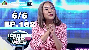 I Can See Your Voice -TH   EP.182   ตอง ภัครมัย   14 ส.ค. 62 [6\/6]