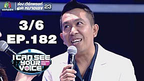 I Can See Your Voice -TH | EP.182 | ตอง ภัครมัย | 14 ส.ค. 62 [3\/6]