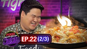 Food Fighto ศึกครัวเดียวกัน | EP.22 [2\/3]