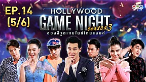 HOLLYWOOD GAME NIGHT THAILAND S.3   EP.14 [5\/6]