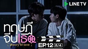 ทฤษฎีจีบเธอ Theory of Love | EP.12 [2\/4] | ตอนจบ