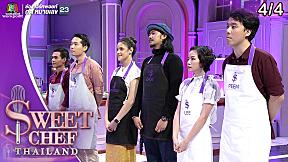 Sweet Chef Thailand | EP.11 รอบ Double Baker | Always ตลอดมาและตลอดไป | 18 ส.ค. 62 [4\/4]