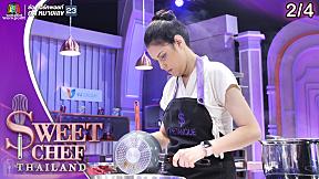 Sweet Chef Thailand   EP.11 รอบ Double Baker   Always ตลอดมาและตลอดไป   18 ส.ค. 62 [2\/4]