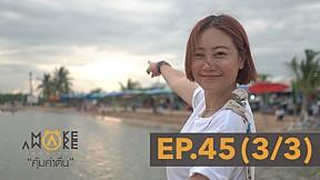 MAKE AWAKE คุ้มค่าตื่น EP.45   เปิดลายแทง 3 ที่เที่ยวใหม่ในย่านนนทบุรี [3\/3]
