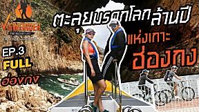 [Full] เกาะฮ่องกง มรดกโลกอายุนับล้านปี ที่คุณอาจไม่เคยรู้ !!! EP.3 l Viewfinder The Bucket List