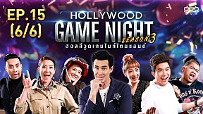 HOLLYWOOD GAME NIGHT THAILAND S.3 | EP.15 [6\/6]