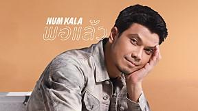 พอแล้ว - NUM KALA [Official MV]