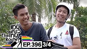 เทยเที่ยวไทย The Route | ตอน 396 | รวมความตลกของทีมงานกับเรื่องเล่าขำๆ ของพิธีกร [3\/4]