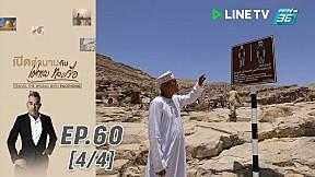 เปิดตำนานกับเผ่าทอง ทองเจือ | ดินแดนแห่งทะเลทราย ประเทศโอมาน | 25 ส.ค.62 (4\/4)
