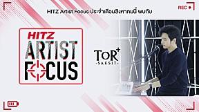HITZ Artist Focus  โต๋ ศักดิ์สิทธิ์