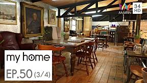 "My home4 l บ้านพักไม้สไตล์กระท่อมแบบยุโรปขนาดเล็ก ช่วงเสาะหามาฝาก ร้าน""workmanship general store"" | EP.50 [3\/4]"