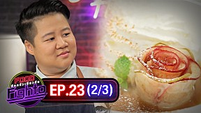 Food Fighto ศึกครัวเดียวกัน   EP.23 [2\/3]