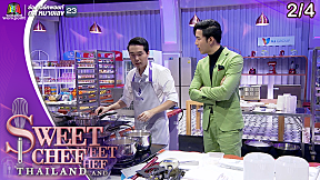 Sweet Chef Thailand | EP.12 รอบ Face to Face | ขนมอวยพร | 25 ส.ค. 62 [2\/4]