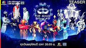 THE MASK จักรราศี | 29 ส.ค. 62 TEASER