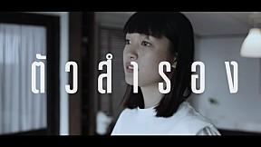 Bedroom Audio - ตัวสำรอง [Official Music Video]