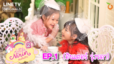 Little Nirin Season 2 | EP.1 | Inter Rungrada [FULL]