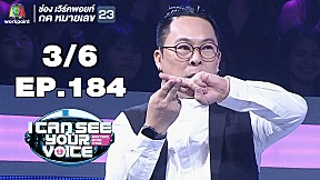 I Can See Your Voice -TH   EP.184   คิมดงฮัน   28 ส.ค. 62 [3\/6]