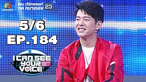 I Can See Your Voice -TH | EP.184 | คิมดงฮัน | 28 ส.ค. 62 [5\/6]