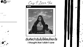 [THAISUB] Cuz I Love You - Lizzo