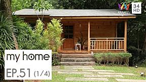 My home4 l บ้านน็อคดาวน์ 2 แบบ 2 สไตล์ที่เขาใหญ่  | EP.51 [1\/4]