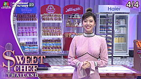 Sweet Chef Thailand | EP.13 รอบ Face to Face | CHINA TOWN | 1 ก.ย. 62 [4\/4]