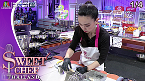 Sweet Chef Thailand   EP.13 รอบ Face to Face   CHINA TOWN   1 ก.ย. 62 [1\/4]