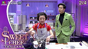 Sweet Chef Thailand   EP.13 รอบ Face to Face   CHINA TOWN   1 ก.ย. 62 [2\/4]